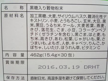 ドクターシーラボ 美禅食 (2)