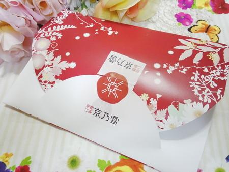 京乃雪 (1)