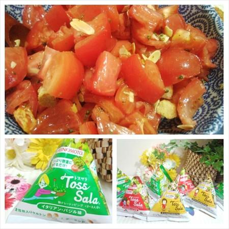 味の素 Toss Sala®(トスサラ) イタリアン・バジル味 (2)