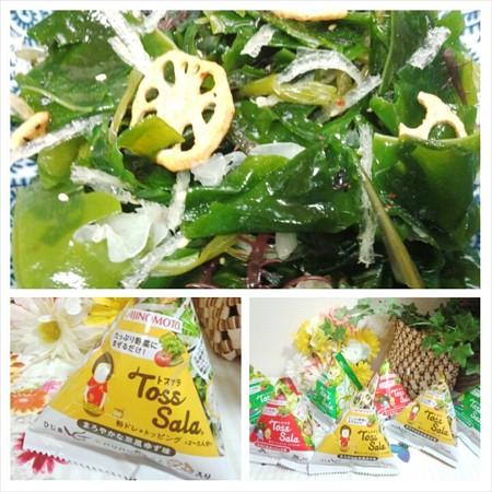 味の素 Toss Sala®(トスサラ) まろやかな京風ゆず味 (2)