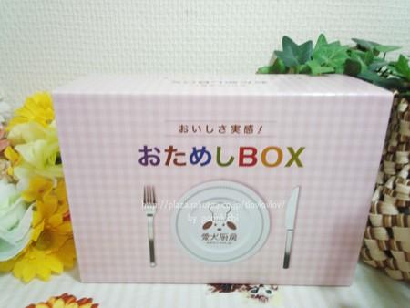 愛犬厨房 おためしBOX (1)