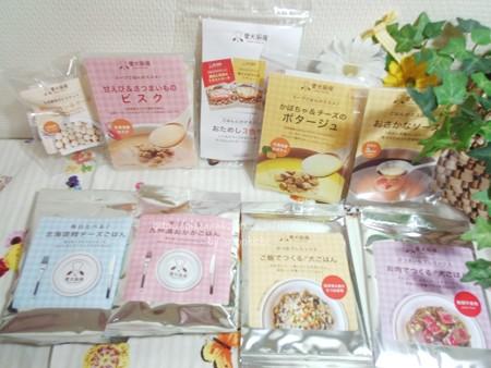 愛犬厨房 おためしBOX (3)