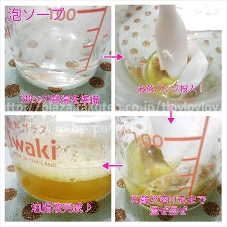 乳化・なませっけんで手作り体験無添加の泡ポンプソープを作ろう (19)