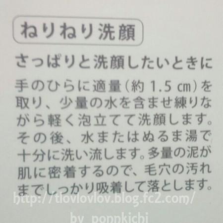 株式会社 itten cosme 泥練洗顔 (50)