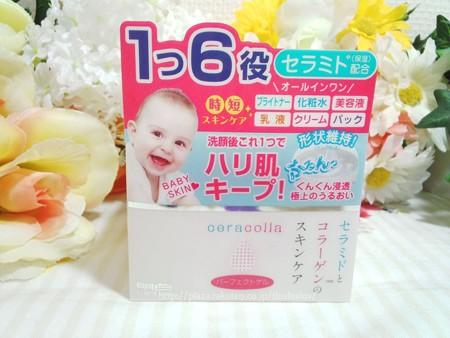 明色化粧品 セラコラ パーフェクトゲル (1)