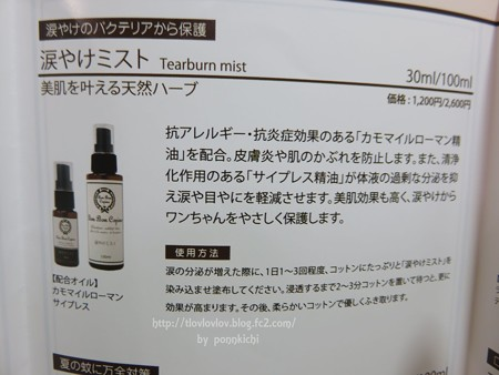 KINUKA ボンボンコピーヌ スッキリ天然ハーブ デンタルケアミスト 30ml (8)