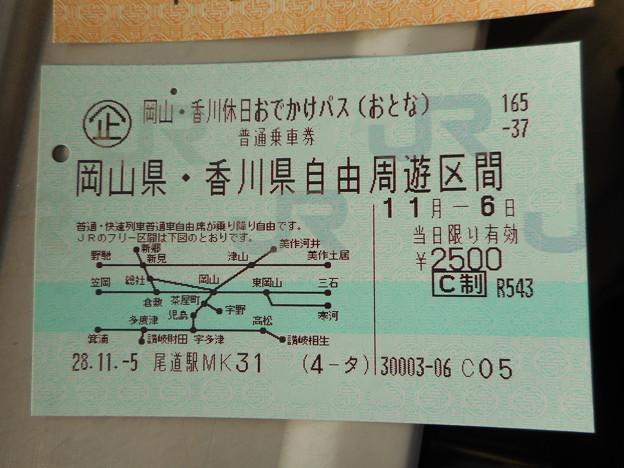 岡山・香川休日おでかけパス