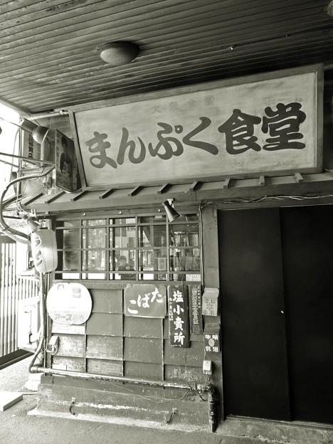 ガード下まんぷく食堂