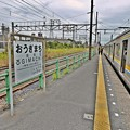 Photos: JR扇町駅(2)