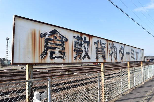 倉敷貨物ターミナル駅駅名表 DSC_0081