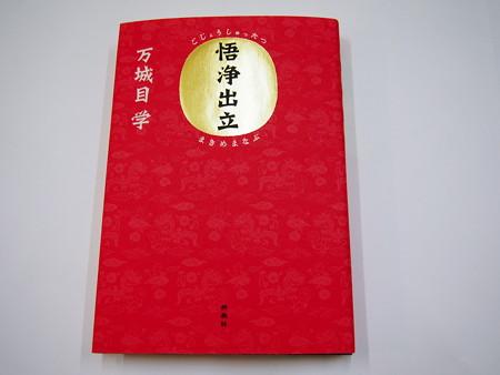 悟浄出立(万城目学)の単行本がでました! - 白マム印 日本のこと日本のもの