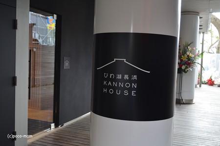 びわ湖長浜KANNON HOUSE DSC_0915