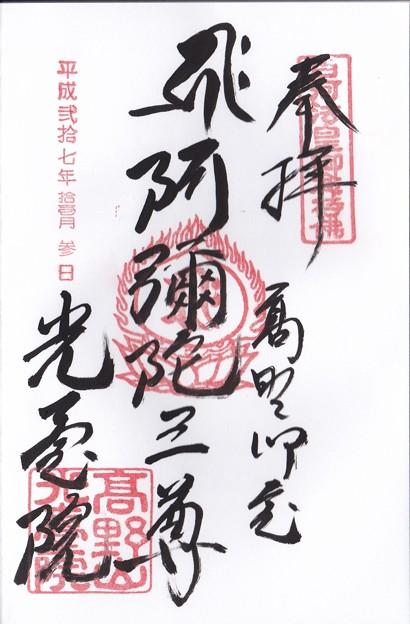 高野山 光台院 ご朱印 IMG_20160525_00011