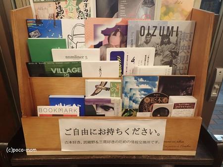 三鷹 水中書店 P4020240