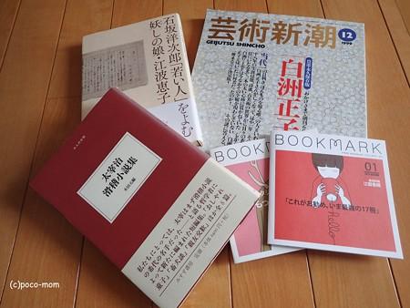 三鷹 水中書店 P4030253