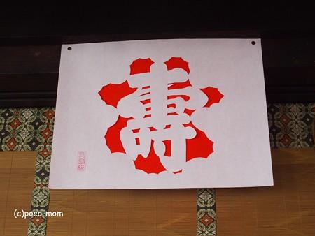 西國寺 西国寺 宝来・絹絵 寿  P4120264