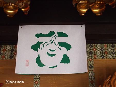 西國寺 西国寺  宝来・絹絵 宝珠 P4120266