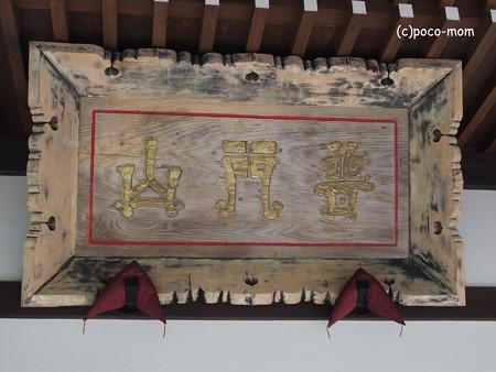 米原 松尾寺 P6190071