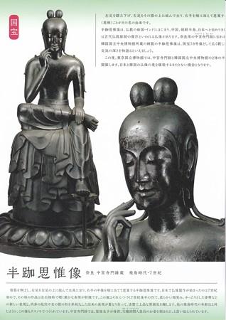 ほほえみの御仏 リーフレット IMG_20160704_0006