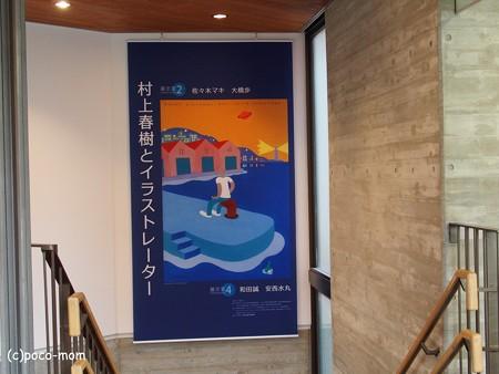 村上春樹とイラストレーター P7170389