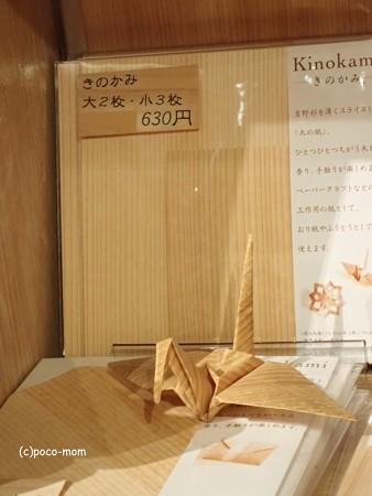 東京 奈良・まほろば館 P7310684