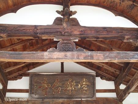 常楽寺 P8150105