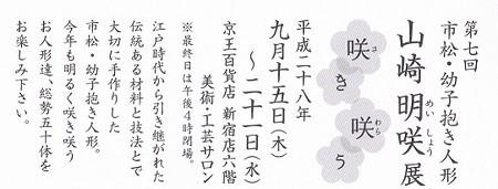 山崎明咲 IMG_20160908_0004