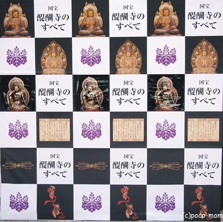 醍醐寺のすべて 2014年07月20日_P7200005