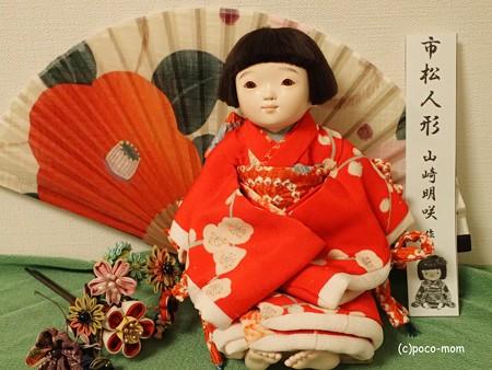 山崎明咲作 市松人形 PA021447