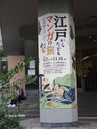 日比谷図書館 江戸からたどるマンガの旅 PA090362