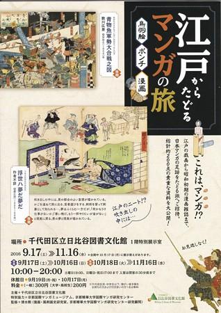 江戸からたどるマンガの旅 IMG_20161012_0029