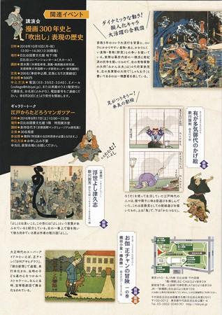 江戸からたどるマンガの旅 IMG_20161012_0030