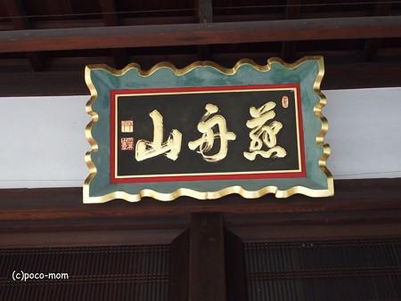 瑞泉寺 豊臣秀次公の墓 PA160718
