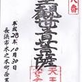 写真: 西黒田 安念寺 IMG_20161101_00031