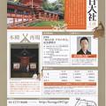 Photos: 春日大社千年の至宝 IMG_20161114_0004
