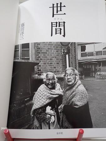 藤田洋三写真集 世間 PB261528