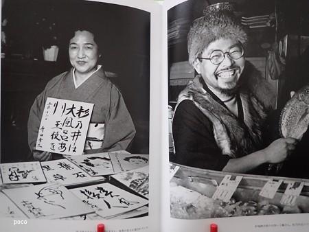 藤田洋三写真集 世間 PB261532