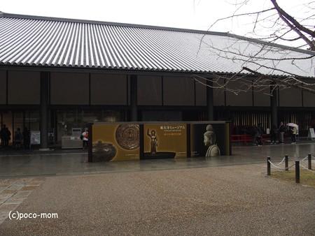 東大寺ミュージアム P1220932