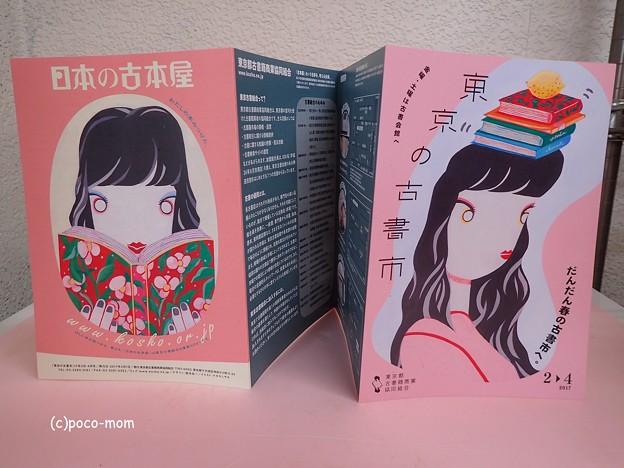 東京の古書市 P2162115