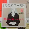 写真: bookmark ブックマーク 2017 spring P4022343