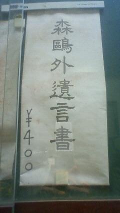森林太郎 (森鴎外)201003151342000