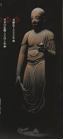 IMG_NEW_0003奈良 融念寺 地蔵菩薩立像