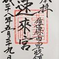 写真: 長崎県佐世保市_早岐神社(速來宮)