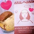 写真: 北海道 余市のお店のマフィン ウマウマ~♪