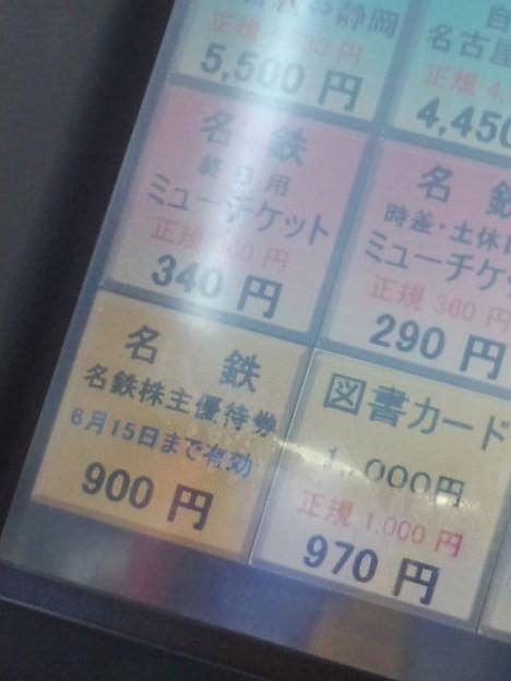 えー、俺株主優待、1600円で買ったで………