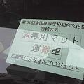 Photos: 【口蹄疫バスプロ本部】今日からバスプロ号は「高文祭マット号」です...