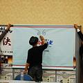 Photos: 泉谷しげる&ボランティア決起集会21