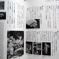 Photos: 外道楽 再録