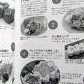 写真: ヒトデ料理