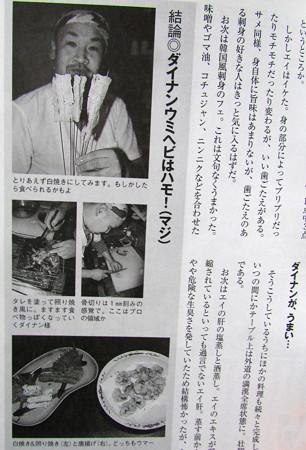 ダイナンウミヘビの料理